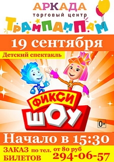 Пригласить спектакль на детский праздник аниматоры в школу Южная улица (поселок Птичное)
