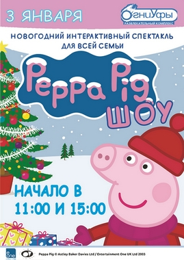 свинка пеппа новый год спб выделить